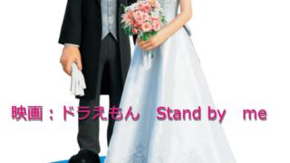 ドラえもん♡Stand by me♡シーズン1の名言集!!