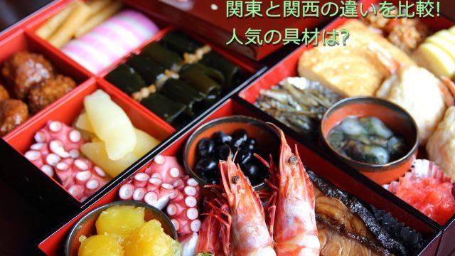 おせち料理の地域差☆関東と関西の違いを比較!人気の具材は?2