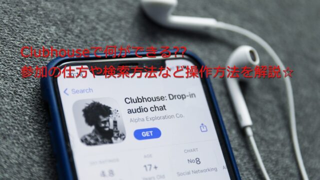 Clubhouseで何ができる??参加の仕方や検索方法など操作方法を解説☆5