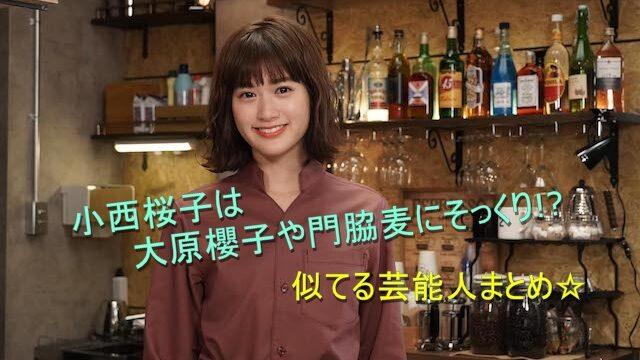 小西桜子は大原櫻子や門脇麦にそっくり!?似てる芸能人まとめ☆7