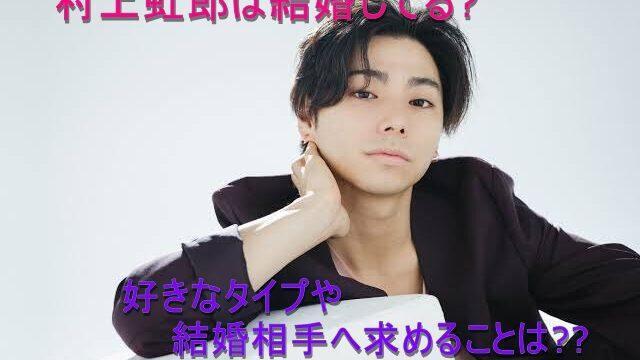 村上虹郎は結婚してる?好きなタイプや結婚相手へ求めることは??3