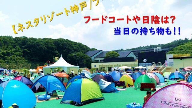 【ネスタリゾート神戸/プール】フードコートや日陰は?当日の持ち物も3