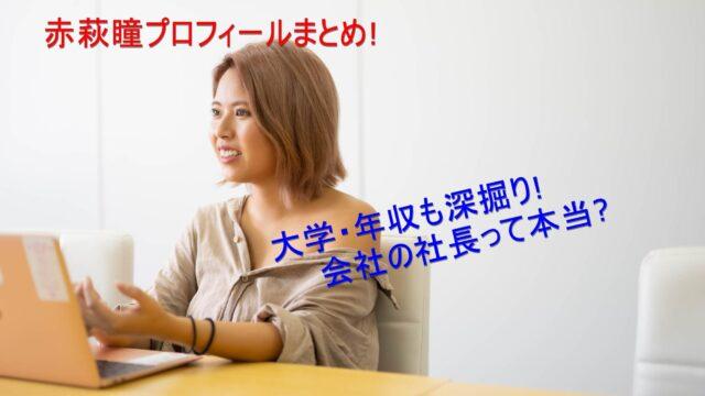赤萩瞳プロフィールまとめ!大学・年収も深掘り!会社の社長って本当?3