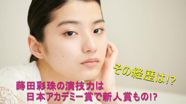 蒔田彩珠の演技力は日本アカデミー賞で新人賞もの!?その経歴は??3