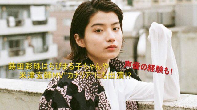 """蒔田彩珠はちびまる子ちゃんやMV""""カナリア""""にも出演!?声優の経験も!3"""
