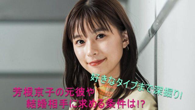 芳根京子の元彼や結婚相手に求める条件は!?好きなタイプまで深掘り!6