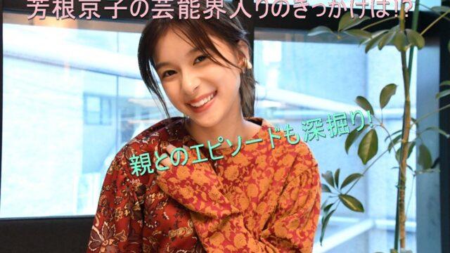 芳根京子の芸能界入りのきっかけは!?親とのエピソードも深掘り!2
