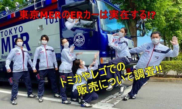 東京MERのERカーは実在する!?トミカやレゴでの販売について調査!!6