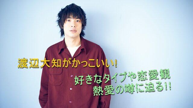 渡辺大知がかっこいい!好きなタイプや恋愛観、熱愛の噂に迫る!!2